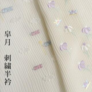 四季暦シリーズ刺繍入り正絹半衿「皐月」【2013S/S新作】