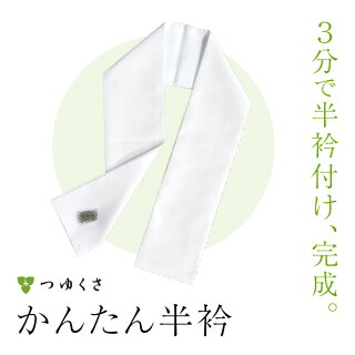お試しプライス♪白のかんたん半衿