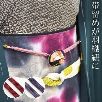 ◆ original brand dayflower ◆ silk Obi pinned haori strings ★ 10 / 13 10:00 ~ 10 / 16 up to 1:59 points 5 times!