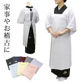 割烹着 着物用 ロング丈の割烹着 スクエアカット ポケット付 長い丈の和装用かっぽう着 定番の白 黒 グレーなど全8色 つゆくさ〔メール便対象〕