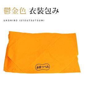 【サイズ105×105】鬱金色(うこん色) 黄色 衣装包み 着物 和服 収納 箪笥〔メール便対象〕
