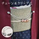 羽織紐 チェーン(鎖)クリップ式タイプ うさぎ 貝合わせ 桜 取り外し楽チン・かんたん 羽織ひも