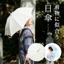 日傘長傘50cm和白ブルー水色無地柄エレガント軽量大きめ麻100%竹布高級日本製送料無料