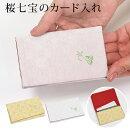 ◆オリジナルブランドつゆくさ◆【つゆくさ×さくらコラボ】つゆくさワンポイント刺繍入り桜七宝文様のカードケース