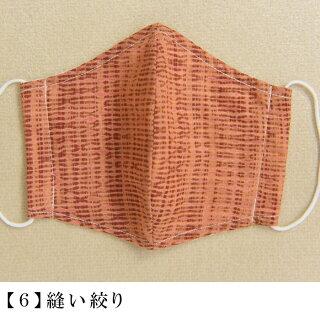 有松絞りのマスク