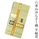 ミンサー織 半巾帯 みんさ 半幅帯 みんさ織 手織り 四寸帯 沖縄県指定 伝統的工芸品 八重山みんさ帯 グリーン …