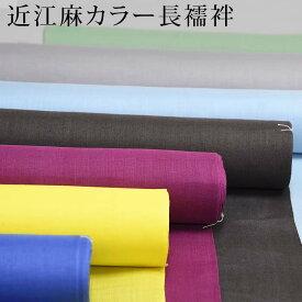 <11/25までセール10>長襦袢 夏 麻 カラー ブルー 黄色 紫 グリーン ブルーグレー 茶色 グレー 洗える おしゃれ用 幅広(巾広)近江麻 反物(S M L 小さいサイズから大きいサイズまで)つゆくさセレクト 麻100% 洗える着物