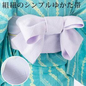 浴衣 帯 長尺 組紐 無地 ポリエステル 半幅帯  菱模様 白 紫 ポリエステル100% ゆかた用 半巾帯 単品 つゆくさ〔メール便対象〕