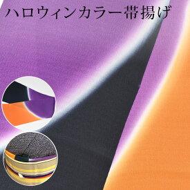 帯揚げ ハロウィン 紫 オレンジ 墨色 半円 染め分けぼかし 縮緬 正絹 つゆくさオリジナル〔メール便対象〕