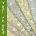 帯揚げ 夏 春夏 正絹 花 刺繍 シルクオーガンジー レース かわいい 夏の帯揚げ 帯あげ 【S】