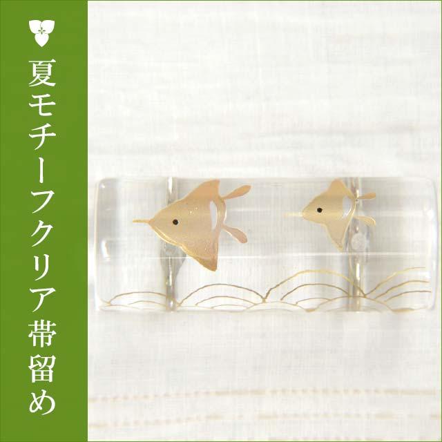 【3/22まで夏物セール20】浴衣 夏着物 帯留 夏モチーフ クリア帯留め スクエア 千鳥 つゆくさ