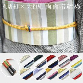 帯締め 正絹 丸唐組 大和組 両面 和小物さくら SACRA 帯〆 リバーシブル つゆくさ 送料無料