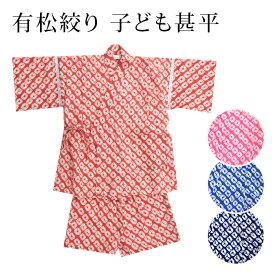 <ギフトにおすすめ>〔1〜2才(80〜95)/3〜4才(95〜105)/5〜6才(105〜115) 甚平 子ども 子供用 じんべい 有松絞り 上下セット 無地系 シンプル ピンク ブルー 紺 赤 女の子 男の子 贈り物 ギフト・プレゼントにもどうぞ 洗える 絞り浴衣 綿100%