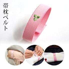 帯揚げ 帯あげを帯枕に巻きつけたあと、しっかり固定できる 帯枕専用ベルト ゴムバンド マジックテープ付 つゆくさ刺繍入り〔メール便対象〕
