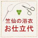 【仕立代】竺仙の浴衣 手縫い併用ミシン仕立代