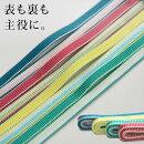 リバーシブル正絹三分紐