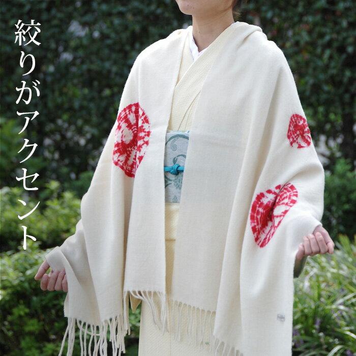 ショール 絞り ウール100% 羊毛 長方形 大判 フリンジ付 着物用 かわいい おしゃれ 個性的 柄入り 白 グレー ベージュ送料無料