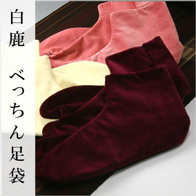 足袋 別珍 冬用 べっちん足袋 ネル ワイン 深い赤 22.0cm 白鹿足袋謹製 あったか別珍足袋
