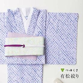 【お仕立て上がり】浴衣 有松絞り レディース 煌き 無地 紫 ピンク くも絞り 夏着物風|有松 鳴海 絞り 浴衣 洗える 着物 単衣・夏着物にも 綿100%|S M L LL(小さいサイズ~大きいサイズ お仕立て代込 送料無料