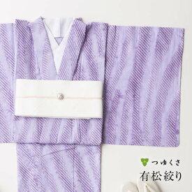 浴衣 有松絞り レディース サフラン 幾何学 紫 鹿の子絞り |有松 鳴海 絞り 浴衣 洗える 着物 単衣・夏着物にも 綿100%| 送料無料 お仕立て代込 〔単品〕 ※お仕立て上がりのみの販売です