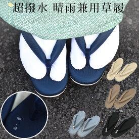 草履 雨用 晴雨兼用 撥水 滑り止め付 雨草履 軽い 歩きやすい シンプル 合わせやすい 無地 M L レディース グレー 紺 ブルーグレー 送料無料 和小物さくら