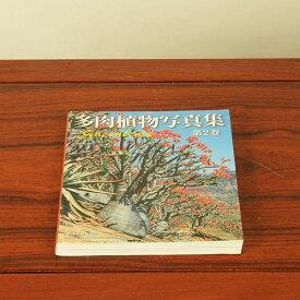 本:多肉植物写真集 第2巻