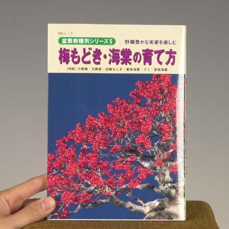 本:梅もどき・海棠の育て方