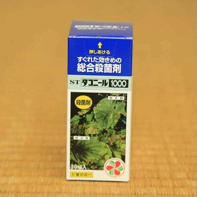 消毒:殺菌剤ダコニール100030ml