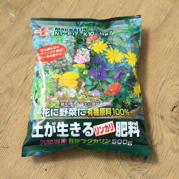 肥料 有機マグカリン 500g