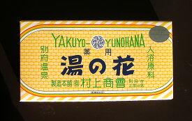 (有)村上商会 薬用湯の花10gX10パック