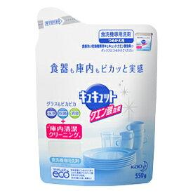 キュキュット食器洗い乾燥機専用 クエン酸効果 [つめかえ用]550g