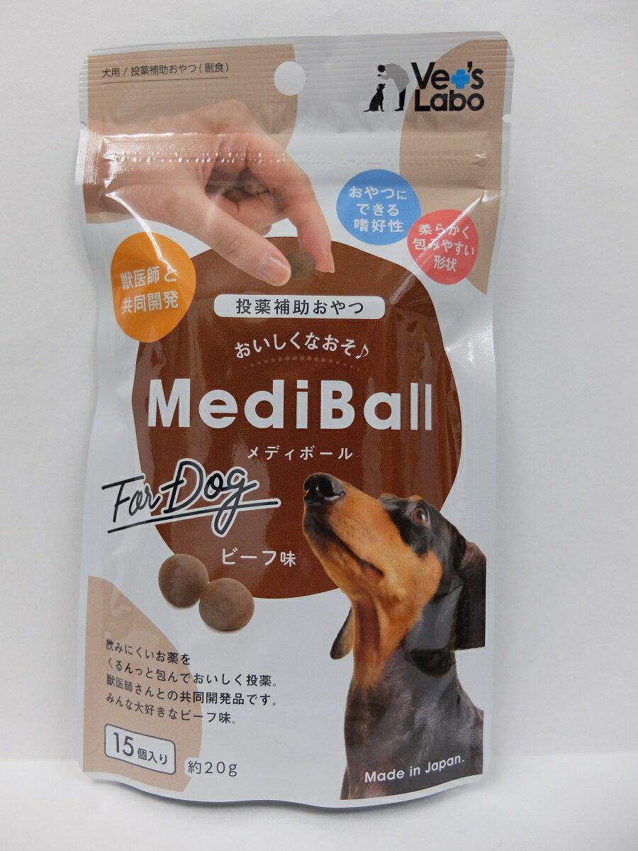 投薬補助おやつメディボール犬用ビーフ味15個入り