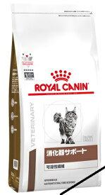猫ロイヤルカナン 消化器サポート(可溶性繊維)4kg