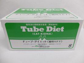 チューブダイエット キドナ猫用20g×20包