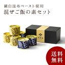 知床羅臼井桁屋 混ぜご飯の素セット【送料無料】
