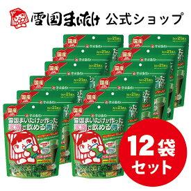 雪国まいたけが作った家族で飲める青汁21包入 12袋セット【MDフラクション】