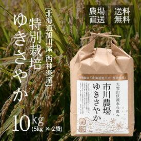 【新米】【農家直送】市川農場が世に出した新しい北海道米「ゆきさやか」10kg【送料無料】/米/お米/北海道米/送料込み