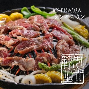 【送料無料】ICHIKAWAジンギスカン900g(300g×3袋)※冷凍配送の為、お米など他の商品との同梱はできません。
