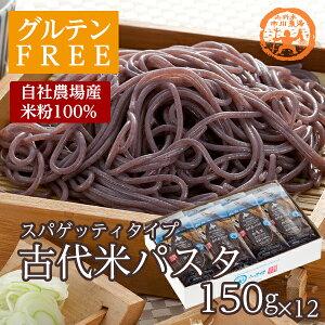 【グルテンフリー・送料無料】「古代米パスタ」スパゲッティタイプ150g×12袋セット