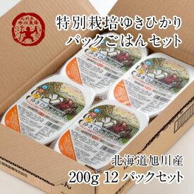 【送料無料】ゆきひかりパックごはん 200g 12パックセット