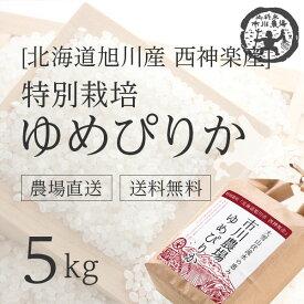 【送料無料】【北海道旭川産】【平成30年度産】市川農場の「ゆめぴりか」5kg