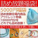 【詰め放題福袋】5000円福袋!お好きなアクセサリーを選べます!