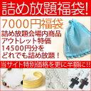 【詰め放題福袋】7000円福袋!お好きなアクセサリーを選べます!