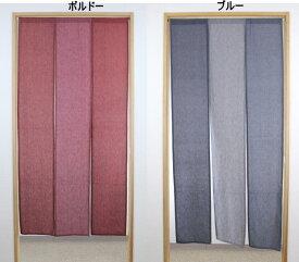 送料無料 和風綿のれん3色別々の色に分かれている3つ割れロングのれん84x170cm:暖naru<暖簾 綿 脱衣所 洗面所 間仕切り 目隠し 遮光 ロングサイズ noren>