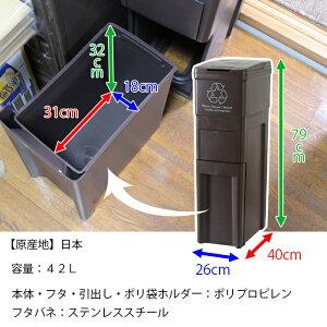 フタ付きダストボックス42Lブラウンazu183838<ダストBOXごみ箱使い分けふた付き分別スリムリビングダイニング縦型>
