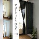 アコーディオンのれん 巾145×丈175cm <noren 洗面所 脱衣所 廊下>