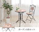 モザイクタイル ガーデン 3点セット yama82646 <チェアー ガーデニング ガーデンテーブル ガーデンチェアー 折畳み>
