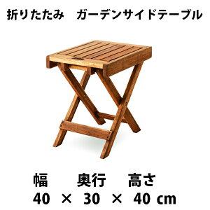 折りたたみ式 ガーデンサイドテーブル 179305
