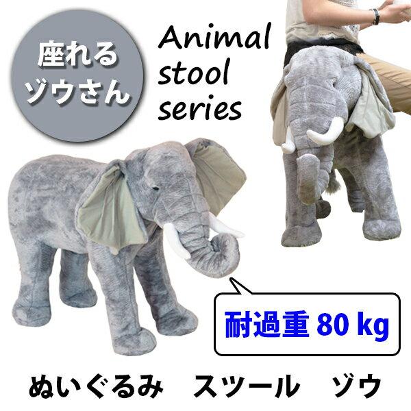 ぬいぐるみ 動物スツール ゾウ 6074 - 30  82476 象 ぞう ヌイグルミ
