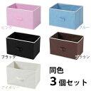 カラーボックス用 インナーボックス 横型 同色3個セット  <収納ボックス カラーBOX インナーBOX 小物収納 整理…